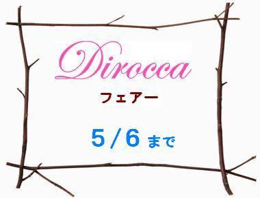 ディロッカpop3