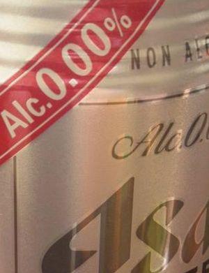 ノンアルコール1