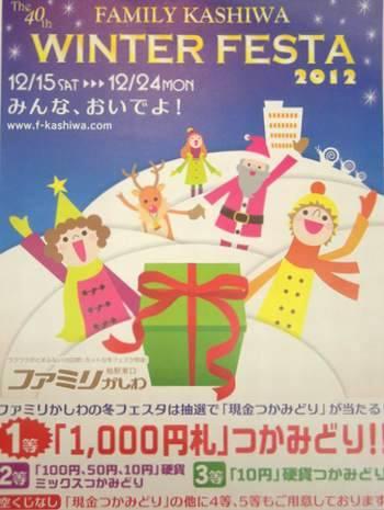 つかみ取り2012-1