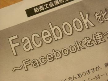 FBセミナー1