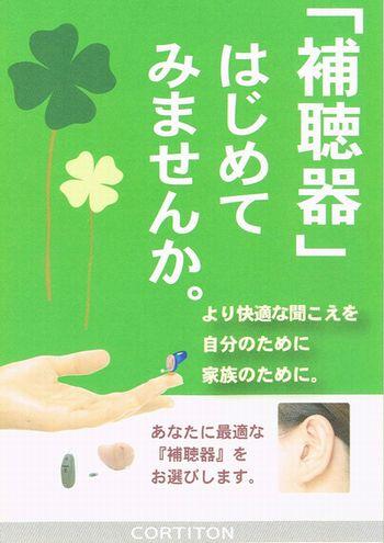 補聴器2013.3.20