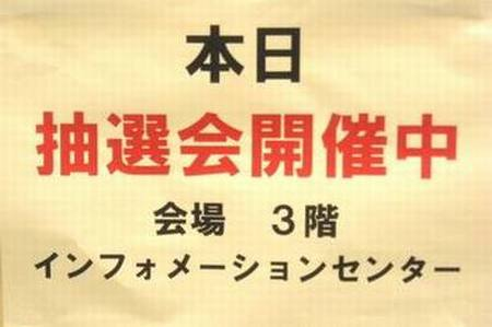 つかみ取り2013-2