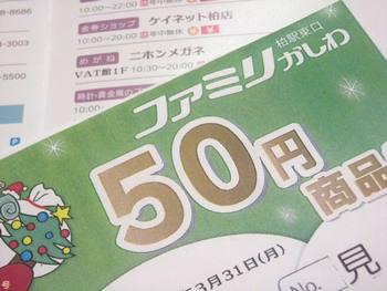 ファミリ商品券1