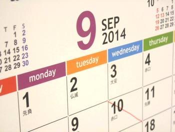 カレンダー2014−9月