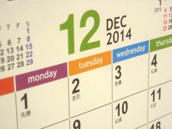 2014年12月カレンダー