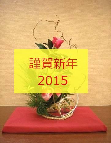 門松2015