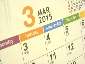 カレンダー2015-3月