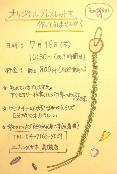 2015年7月16日ワークショップ(マクラメ)2