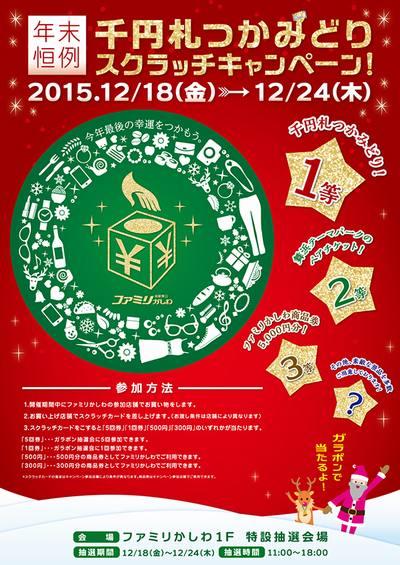 2015年12月つかみ取りポスター2