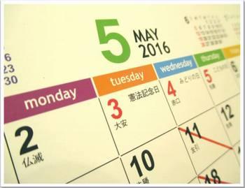 カレンダー2016-5月