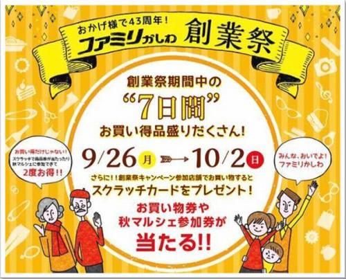 2016年創業祭1