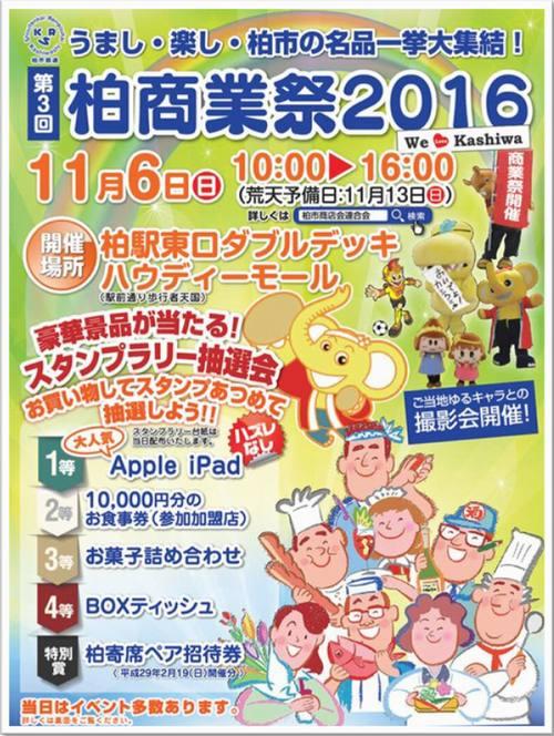 商業祭2016-1