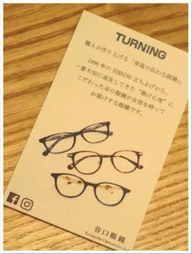 谷口眼鏡2
