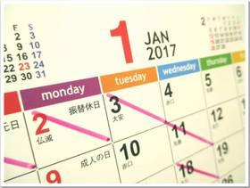 カレンダー2017-1月