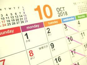 カレンダー2018-10月