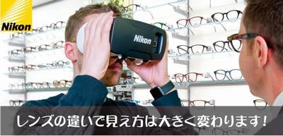 VR画像-1(2019年3月 ブログ)