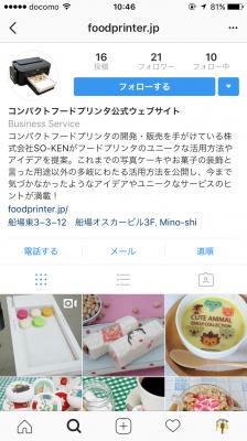 Instagram(インスタグラム)アカウント画面