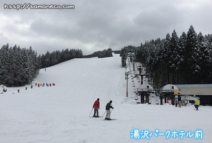 湯沢パークスキー場(ダイナミックコース)