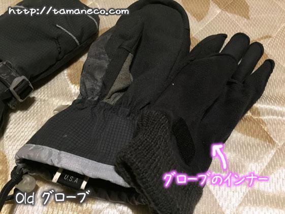 古いスノーグローブ(手袋)