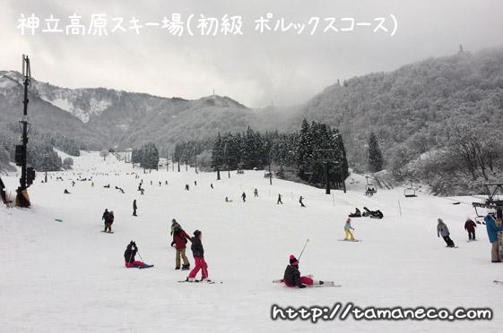 神立高原スキー場(ポルックスコース)