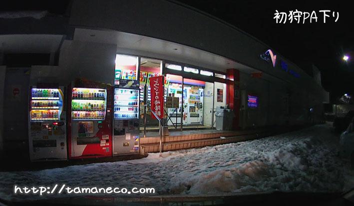 初狩PA(下り)雪あり