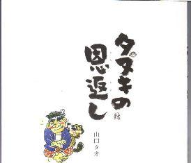 山本さんが発行した本