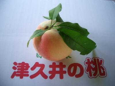 津久井の桃