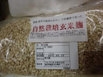 マルカワさんと成澤さんの麹