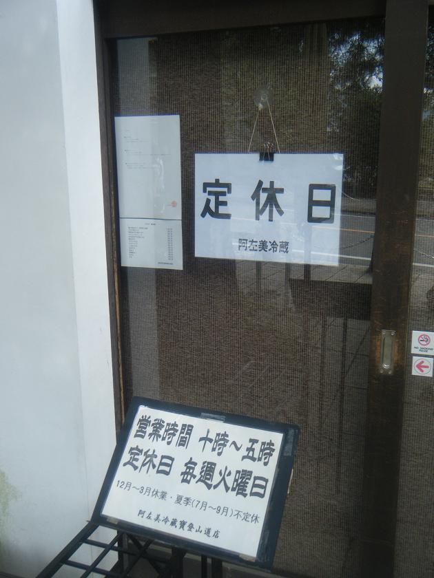 阿佐美冷蔵(火曜定休)