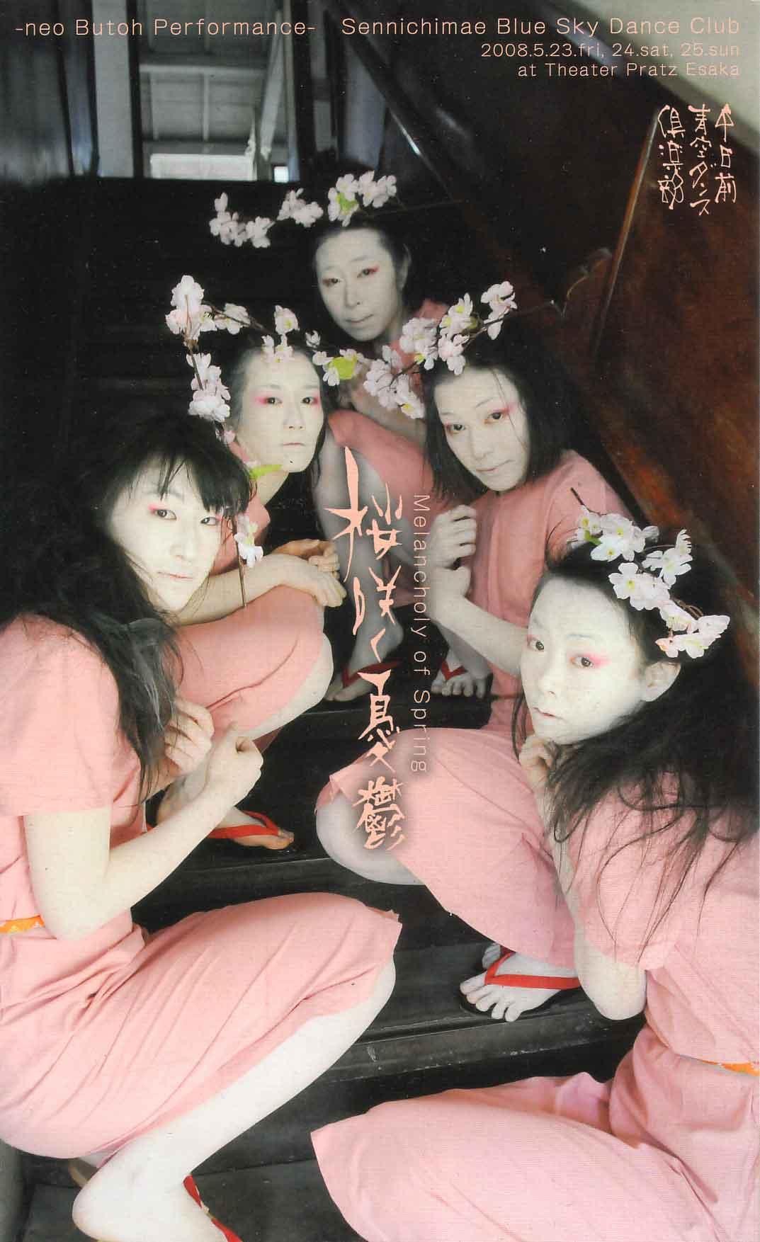 桜咲く憂鬱 千日前青空ダンス倶楽部