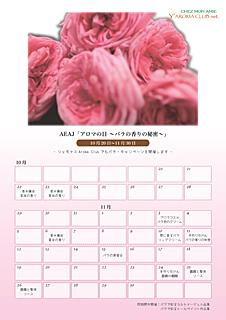 「アロマの日 〜バラの香りの秘密〜」シェモナミ・キャンペーン