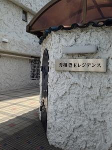 秀 豊玉 IMG_1943.jpg