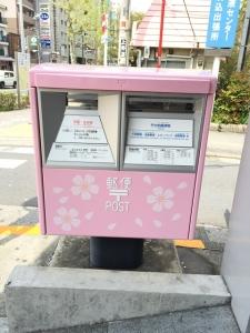 ポ 桜ポスト IMG_5484.jpg