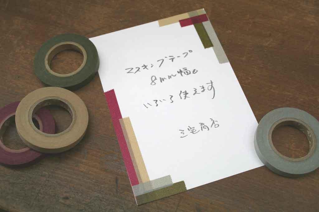 ○8mm幅のテープは まだまだ未知数ですが、メッセージカードの縁取りやマーカー代わりのラインにも使えたりします。