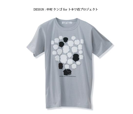 SHARE WEAR Tシャツ