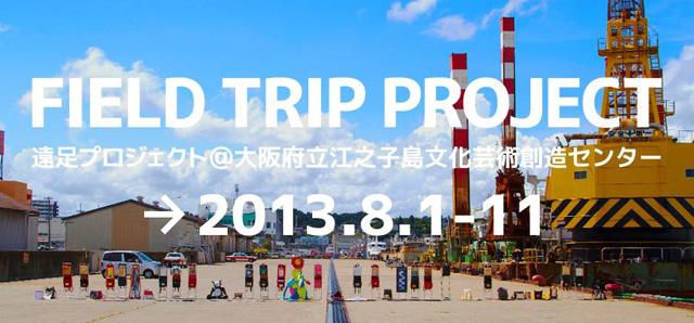 遠足プロジェクト
