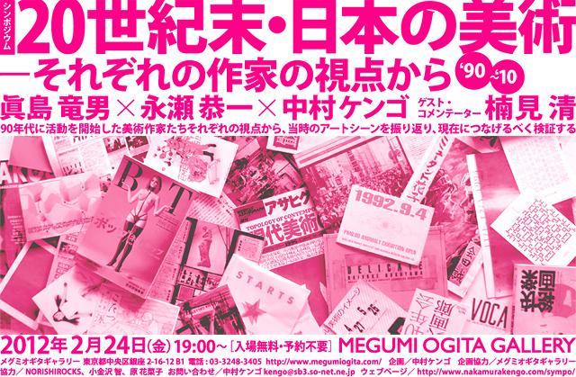 20世紀末・日本の美術