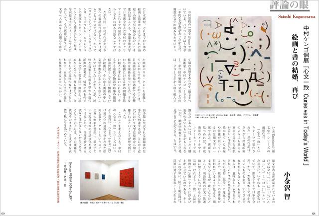 月刊ギャラリー 2014年2月号