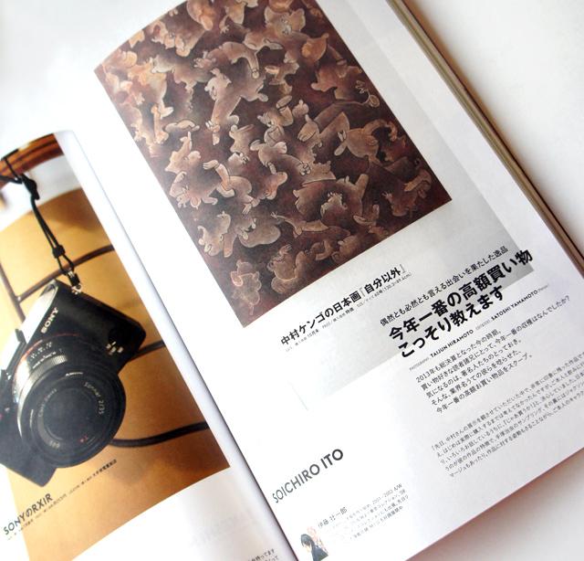i bought(アイボウト)12月2日発売号 vol.4