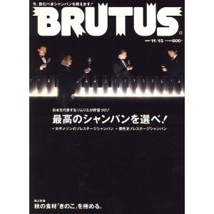 BRUTUS (ブルータス) 2007年 11/15号