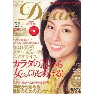 Dear (ディア) 2008年2月号