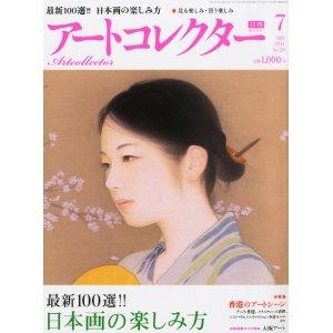 アートコレクター 2011年7月号