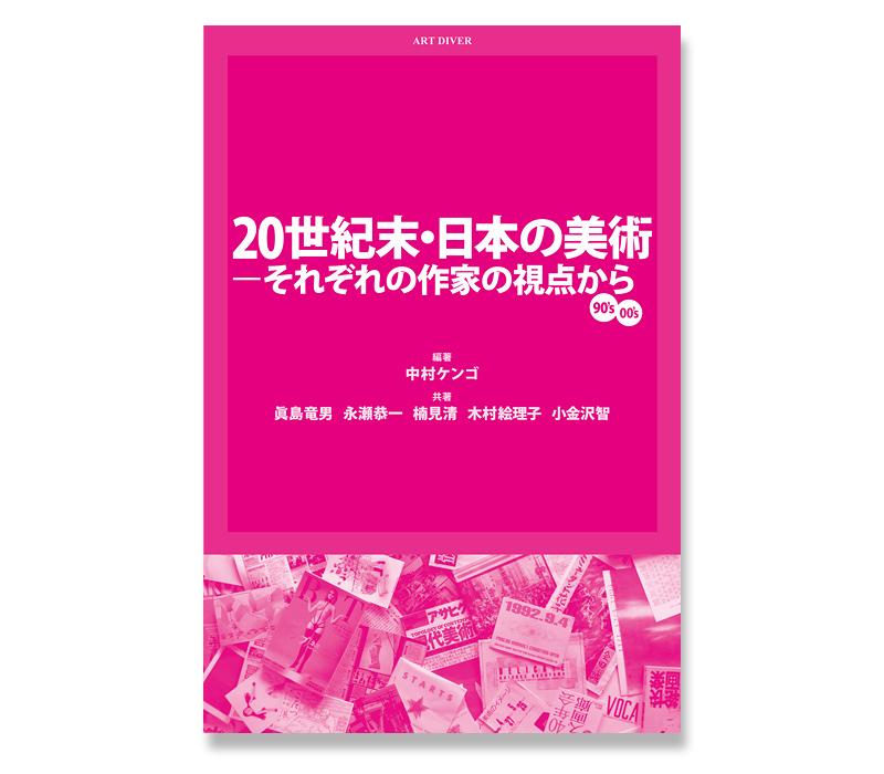 20世紀末・日本の美術—それぞれの作家の視点から