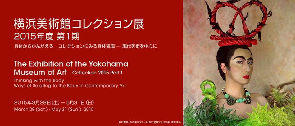 横浜美術館コレクション展 2015年度第1期