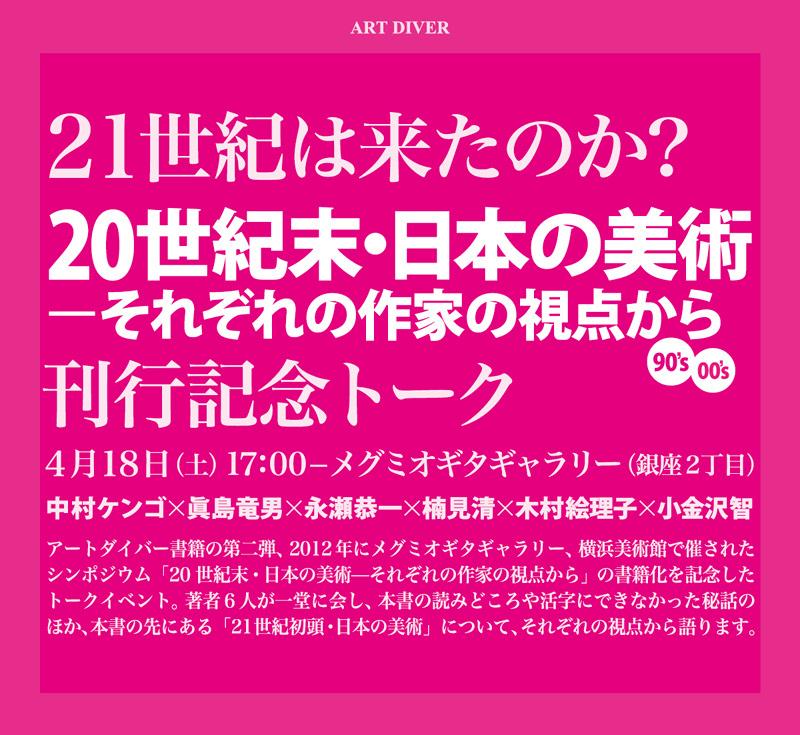 『20世紀末・日本の美術—それぞれの作家の視点から』刊行記念イベント