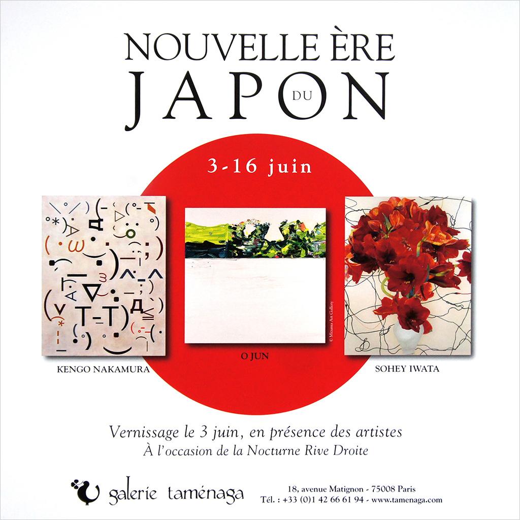 Nouvelle ère du Japon