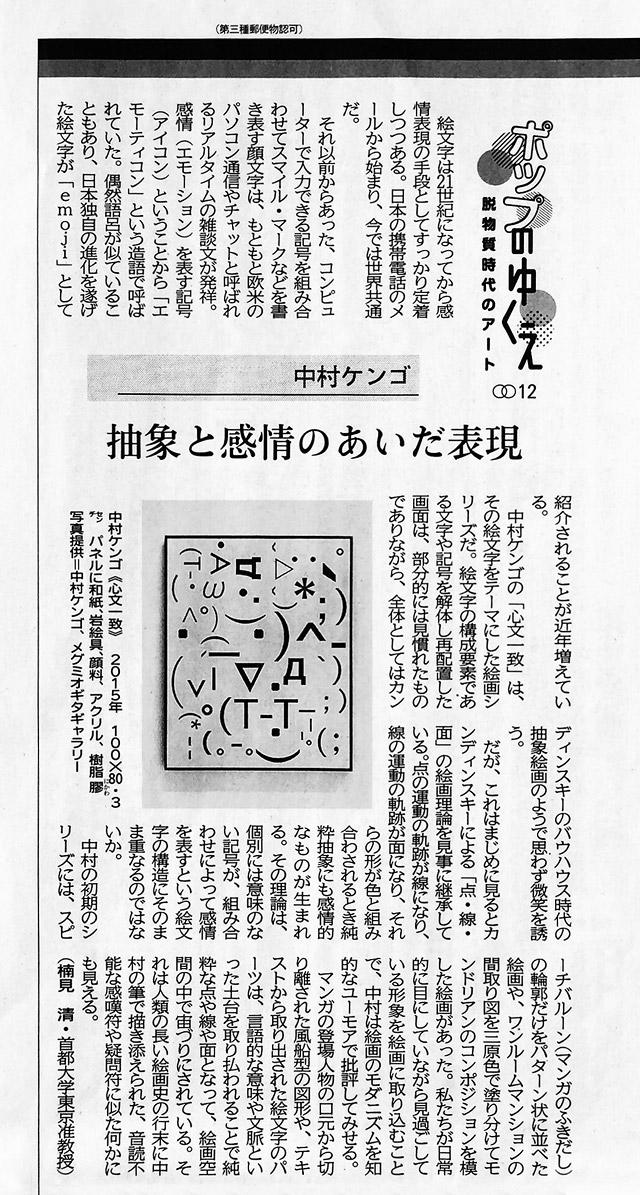 静岡新聞 夕刊 2016.7.8