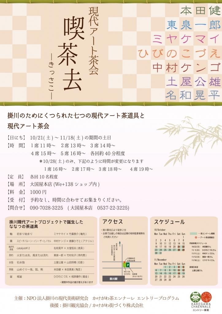 現代アート茶会『喫茶去(きっさこ)』