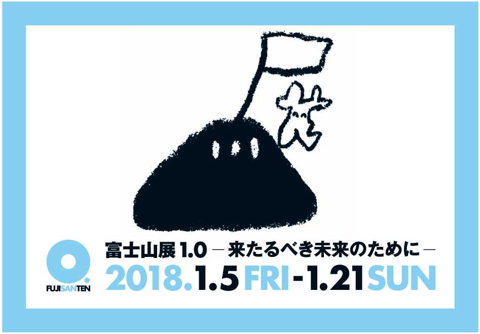 富士山展1.0