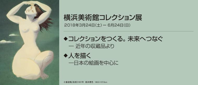 横浜美術館コレクション展